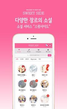 스윗사이드 - 감성 로맨스 소설 apk screenshot