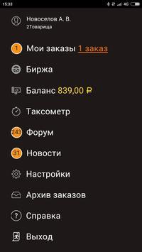 РБТакси poster
