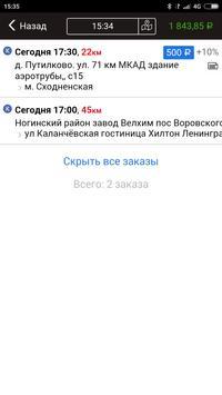 РБТакси apk screenshot
