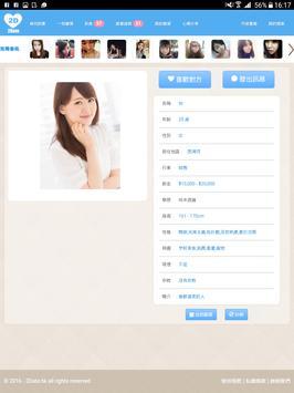 2Date - 交友戀愛 單身拍拖約會 2 Date 國際版 apk screenshot