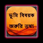 ভূমি বিষয়ক জরুরি তথ্য icon