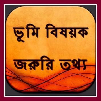 ভূমি বিষয়ক জরুরি তথ্য poster
