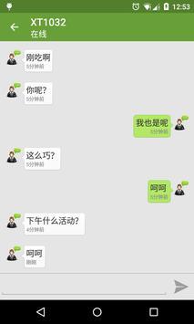 FeiQ(飞Q、飞鸽传书、局域网聊天) apk screenshot