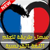 أسهل طريقة لتعلم الفرنسية icon