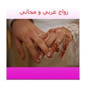 زاوج عربي icon
