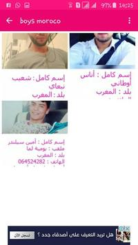 زاوج عربي apk screenshot