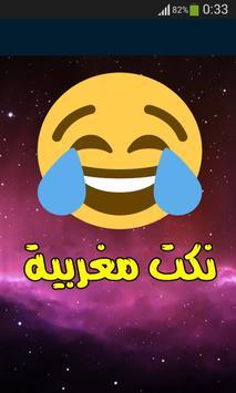 نكت مغربية حمقة poster