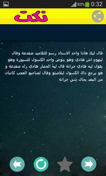 نكت مغربية حمقة apk screenshot