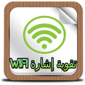 تقوية إشارة wifi الويفي prank icon