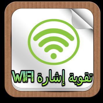 تقوية إشارة wifi الويفي prank apk screenshot
