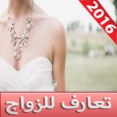 تعارف للزواج Prank icon