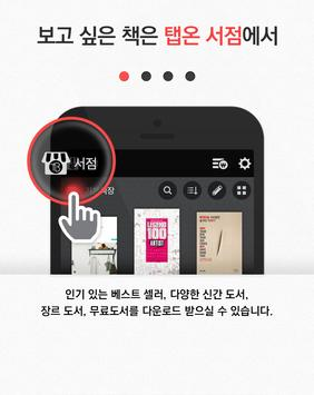 따봉북스 전자책 TABONBOOKS eBOOK poster
