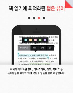 따봉북스 전자책 TABONBOOKS eBOOK apk screenshot