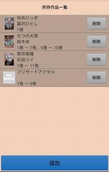 本棚管理〜簡単に整理ができる無料本棚! apk screenshot