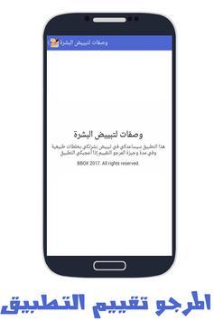 وصفات طبيعية لتبييض البشرة apk screenshot