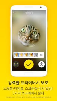 에그샷 for Kakao apk screenshot