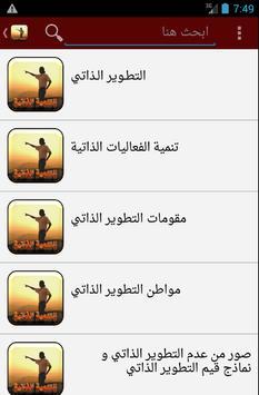 قصص التنمية البشرية والذاتية apk screenshot