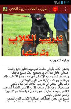 تدريب الكلاب apk screenshot