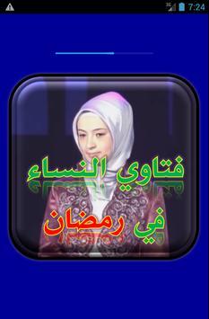 فتاوي النساء في رمضان apk screenshot