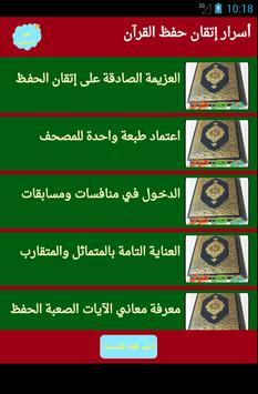 اسرار اتقان حفظ القران الكريم poster