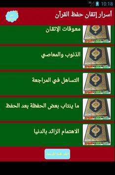 اسرار اتقان حفظ القران الكريم apk screenshot