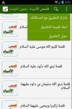 قصص الانبياء كاملة - بدون نت apk screenshot