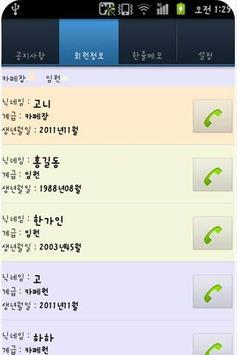 DIT APPS2-1 apk screenshot