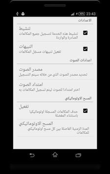 تسجيل جميع المكالمات apk screenshot
