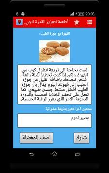 أطعمة لتعزيز القدرة الجنسية apk screenshot