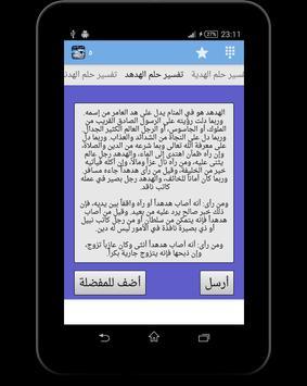 تفسير الاحلام -بدون انترنت- apk screenshot
