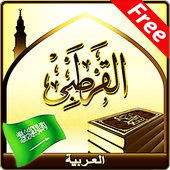 Tafsir Al-Qurtubi Arabic icon