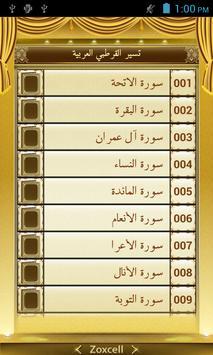 Tafsir Al-Qurtubi Arabic apk screenshot