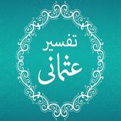تفسیر عثمانی نستعلیق فونٹ icon