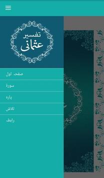 تفسیر عثمانی نستعلیق فونٹ poster