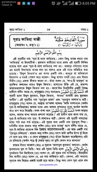 Tafsir Ibn Kathir Bangla-1 apk screenshot