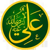 علي بن ابي طالب icon
