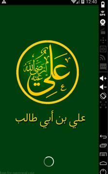 علي بن ابي طالب poster