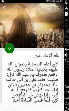 علي بن ابي طالب apk screenshot