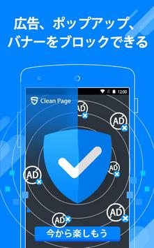 Clean Page - Adblocker Browser poster