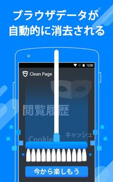 Clean Page - Adblocker Browser apk screenshot