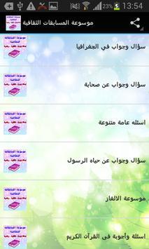 موسوعة المسابقات الثقافية 2017 apk screenshot