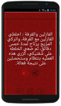وصفات لتكبير الشفايف 2016 apk screenshot