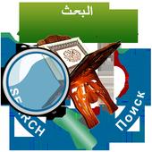 Quran Search icon