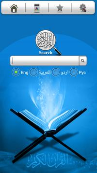 Quran Search poster