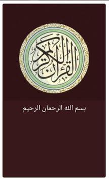 القرآن الكريم كامل بدون انترنت poster