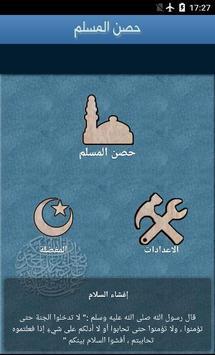 حصن المسلم كامل poster
