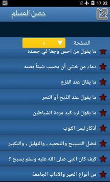 حصن المسلم كامل apk screenshot