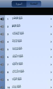 القرآن الكريم مجود بدون انترنت poster