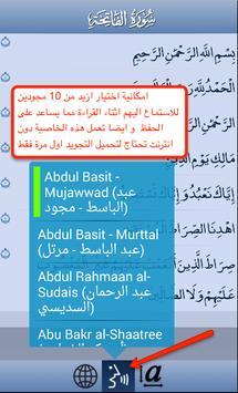 القرآن الكريم مجود بدون انترنت apk screenshot