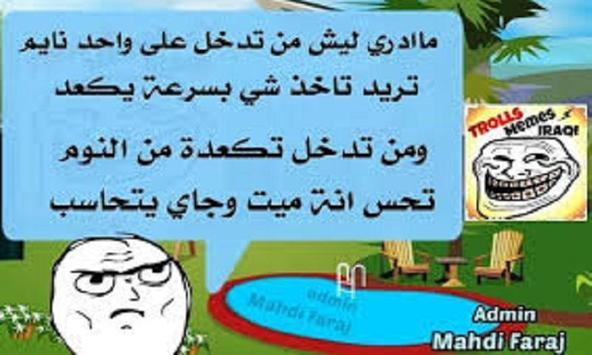 تحشيش عراقي apk screenshot